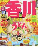 るるぶ香川高松琴平直島小豆島 '18 (るるぶ情報版 四国)