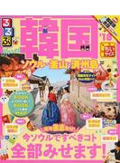 るるぶ韓国 ソウル・釜山・済州島 ちいサイズ '18