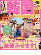るるぶ韓国 ソウル・釜山・済州島 ちいサイズ '18 (るるぶ情報版 Asia)