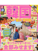 るるぶ韓国 ソウル・釜山・済州島 超ちいサイズ '18