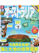 るるぶオーストラリア 2017