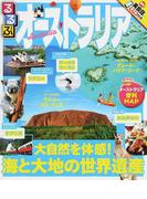 るるぶオーストラリア 2017 (るるぶ情報版 Pacific Ocean)