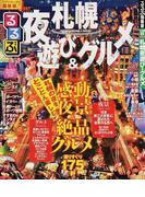 るるぶ札幌夜遊び&グルメ (るるぶ情報版 北海道)