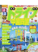 るるぶドライブ中国四国ベストコース '18