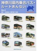 神奈川県内乗合バス・ルートあんない No.4