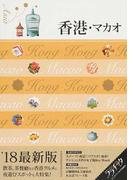 香港・マカオ '18最新版 (ララチッタ アジア)(ララチッタ)