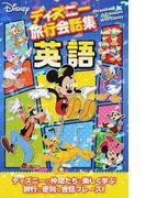 ディズニー旅行会話集英語