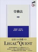 労働法 第3版 (LEGAL QUEST)