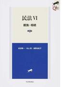 民法 第4版 6 親族・相続 (LEGAL QUEST)