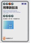 刑事訴訟法 第5版 (有斐閣アルマ Specialized)(有斐閣アルマ)
