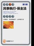 民事執行・保全法 第5版 (有斐閣アルマ Specialized)(有斐閣アルマ)
