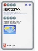 法の世界へ 第7版 (有斐閣アルマ Interest)(有斐閣アルマ)
