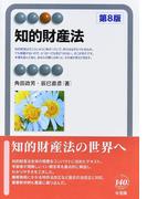 知的財産法 第8版 (有斐閣アルマ Specialized)(有斐閣アルマ)