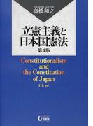 立憲主義と日本国憲法 第4版