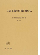 立憲主義の危機と教育法 (日本教育法学会年報)