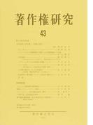 著作権研究 43(2016年)