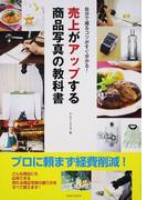 売上がアップする商品写真の教科書 自分で撮るコツがすぐ分かる!