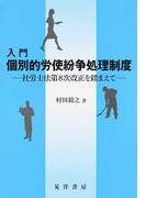 入門個別的労使紛争処理制度 社労士法第8次改正を踏まえて (松山大学研究叢書)