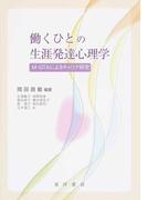 働くひとの生涯発達心理学 M−GTAによるキャリア研究