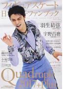 フィギュアスケート日本男子ファンブック Quadruple 2017+Plus
