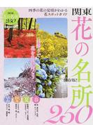 関東花の名所250 日帰りで花を見に行こう 保存版!