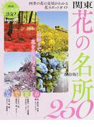 関東花の名所250 日帰りで花を見に行こう 保存版! (ぴあMOOK)(ぴあMOOK)