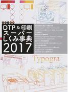 カラー図解DTP&印刷スーパーしくみ事典 2017
