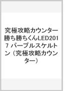 究極攻略カウンター勝ち勝ちくんLED2017 パープルスケルトン (究極攻略カウンター)