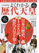 よくわかる歴代天皇 世界的にも珍しい君主「天皇」の誕生と歴史 完全保存版
