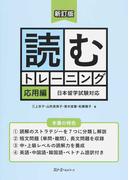 読むトレーニング 日本留学試験対応 新訂版 応用編