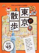 歩く地図東京散歩 2018