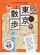 歩く地図東京散歩 2018 (SEIBIDO MOOK Guide Series)(SEIBIDO MOOK)