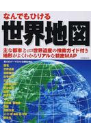 なんでもひける世界地図 世界遺産の検索ガイド付き リアルな精密MAP 2017