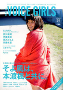 B.L.T. VOICE GIRLS Vol.29 付属資料:ポスター(1枚) 他 (TOKYO NEWS MOOK 597号)(TOKYO NEWS MOOK)