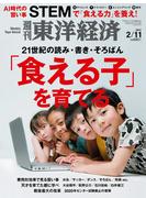 週刊東洋経済2017年2月11日号
