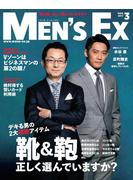 MEN'S EX 2017年3月号