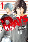 DAYS外伝 1 (週刊少年マガジン)