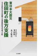 東日本大震災住田町の後方支援 小さな町の大きな挑戦・木造仮設住宅を造った町
