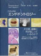 リクッチのエンドドントロジー その時,歯髄に何が起こっているのか? 世界でもっとも美しい組織像と臨床画像でわかる最新のエンド