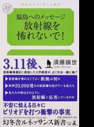 放射線を怖れないで! 福島へのメッセージ