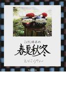 こけし姉弟の春夏秋冬 (Parade Books)(Parade books)
