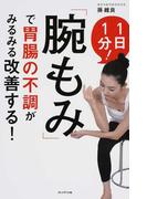 「腕もみ」で胃腸の不調がみるみる改善する! 1日1分!
