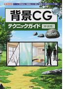 背景CGテクニックガイド 「パース」「空気遠近法」「透視図法」から「室内」「自然物」まで具体的テクニック満載! 新装版 (I/O BOOKS)