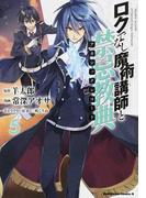 ロクでなし魔術講師と禁忌教典 5 (角川コミックス・エース)