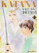 KATANA 17 金屋子さまの刀 (あすかコミックスDX)(あすかコミックスDX)