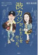 渋カジが、わたしを作った。 団塊ジュニア&渋谷発ストリート・ファッションの歴史と変遷