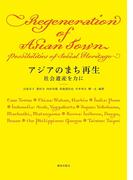 アジアのまち再生 社会遺産を力に (神奈川大学アジア研究センター叢書)