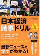 日本経済時事ドリル ビジュアル解説