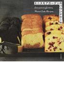 エニスモアガーデンのパウンドケーキ