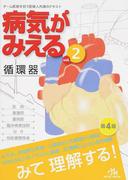 病気がみえる 第4版 vol.2 循環器